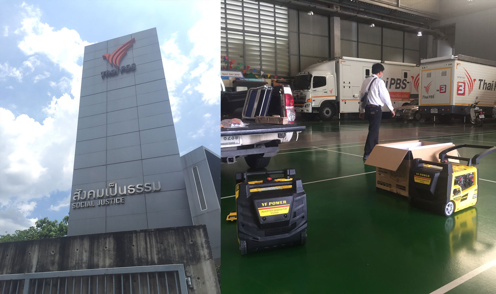 Donmuang Power Technology Co Ltd